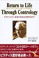 『Return to Life Through Contrology ~リターン・トゥー・ライフ・スルー・コントロロジー~ ―ピラティスで、本来のあなたを取り戻す!~』 (現代書林)理事長著, 監修, 編集, 翻訳