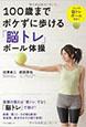 『100歳までボケずに歩ける「脳トレ」ボール体操』(マキノ出版)理事長著