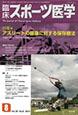 『臨床スポーツ医学 2013年8月号(30巻8号)』ピラティスによる腰痛管理/武田淳也(文光堂)