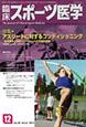 『臨床スポーツ医学 2013年12月号(30巻12号)』ピラティスによる体幹トレーニング/武田淳也(文光堂)
