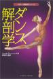 ダンス解剖学
