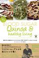 キヌア・ヘルシーレシピ ― 糖質を考えた健康的なライフスタイルのための低GIレシピ