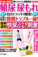 頻尿・尿漏れスッキリ (わかさ夢MOOK 10)