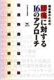 『臨床家のための腰痛に対する16のアプローチ』/医道の日本社編集部 (編集)(医道の日本社)