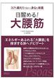 目醒める! 大腰筋 コアを鍛えて内面から身心を改善