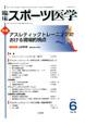臨床スポーツ医学 2016年6月号 (33巻6号)