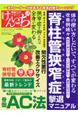 健康生活マガジン「健康一番」けんいち(1) 2017年 02 月号