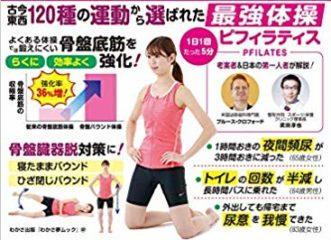 [新刊発売]当院理事長・武田淳也医師著、「頻尿・尿もれ 米国式最新自力克服法 骨盤バウンド体操(わかさ出版)」が2019年12月27日発売です。