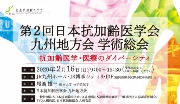 2020年2月16日、第2回日本抗加齢医学会 九州地方会 学術総会に当院理事長・武田医師がオーガナイザーとして登壇いたします。