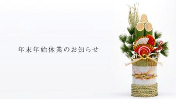 [福岡]年末年始の休診日程のお知らせ