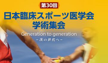 [学会参加報告]パシフィコ横浜(会議センター)で行われた第30回日本臨床スポーツ医学会学術集会に参加させていただきました。