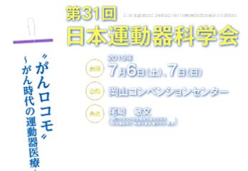 [学会参加報告]2019年7月6、7日に岡山コンベンションセンターで開催された第31回日本運動器科学会に参加してきました。