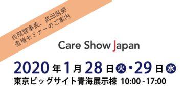 2020年1月29日(水)、Care Show Japan2020にて当院理事長・武田医師が講演いたします。