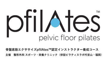 [受付開始]2020年6月21日&28日開催!PfilAtes ™認定骨盤底筋エクササイズ指導者養成コース