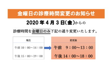 [福岡]金曜日の診療時間変更のお知らせ