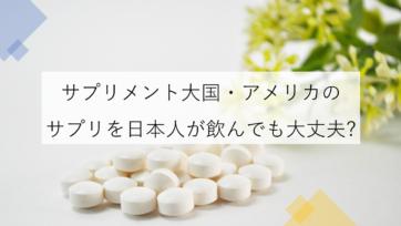 Q:サプリメント大国・アメリカのサプリを日本人が飲んでも大丈夫?