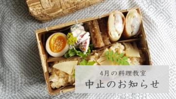 [福岡]4月の料理教室中止のお知らせ(春の土用弁当のレシピ掲載)