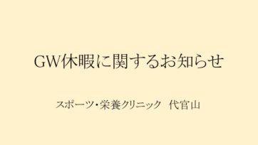 【代官山】GW休暇に関するお知らせ
