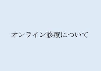 [福岡]オンライン診療の対応について