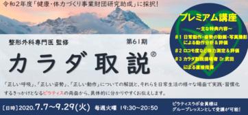 【福岡会場】カラダ取説®61期  第5回 ~立ち居振る舞い~