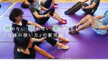 [福岡]ピラティスの基本を学ぶコース。2020.7.7~毎週火曜19時30分スタート!カラダの使い方=ピラティスを学びたい方のための入門編、第62期カラダ取説🄬受付中!『日常生活の動きに、ピラティスを取り入れる』