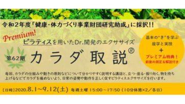 [代官山]カラダ取説®第62期プレミアム講座 開催のお知らせ