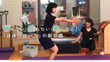 Yahoo!ニュースに掲載されました!【専門医がアドバイス】美しい姿勢のつくり方