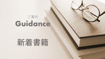 当院理事長 武田理事長の執筆した記事が小学館『サライ』に掲載されました。