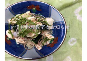 [福岡]7月料理教室のご案内