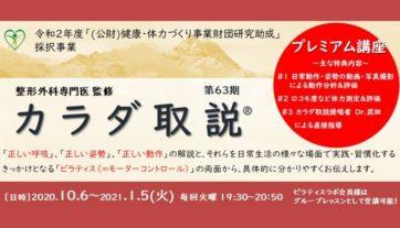 カラダ取説®61期Premium 終了&63期 10月開催します!