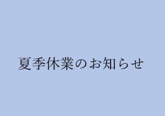 【福岡】夏季休業に関するお知らせ