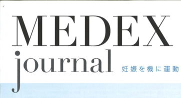 Pfilates アジア コーディネーター、ピラティスラボ代表・武田淳也医師の論文が日本マタニティフィットネス協会発刊『MEDEX JOURNAL』のVol205に前号に続き、巻頭掲載されました。