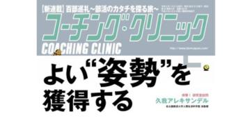 当院理事長 武田理事長が執筆した記事が、雑誌「コーチング・クリニック」9月号に掲載されました。