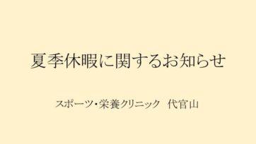 【代官山】夏季休暇に関するお知らせ