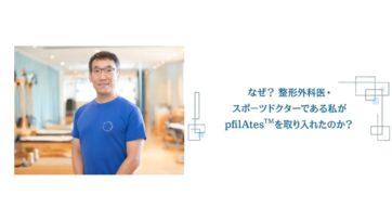 Pfilates アジア コーディネーター、ピラティスラボ代表・武田淳也医師の論文が日本マタニティフィットネス協会発刊『MEDEX JOURNAL』の巻頭に掲載されました。