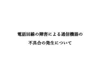 【福岡】電話通信障害の復旧のお知らせとお詫び・留守番電話機能について