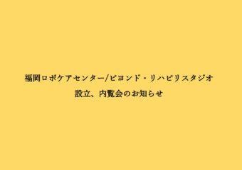 福岡ロボケアセンター/ビヨンド・リハビリ福岡スタジオ設立と内覧会開催のおしらせ