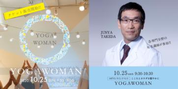 2020年10月25日(日)!武田淳也医師によるYOGAWOMAN2020のオンライン骨盤底筋エクササイズ「pfilAtes™️」の開催が決定しました!