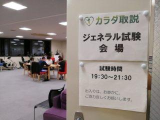 第61期 カラダ取説® 実技・筆記検定終了!!