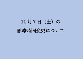 【福岡】11月7日(土)の診療時間変更について