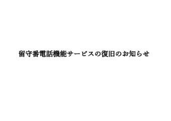 【福岡】電話の留守番機能サービスが復旧いたしました。