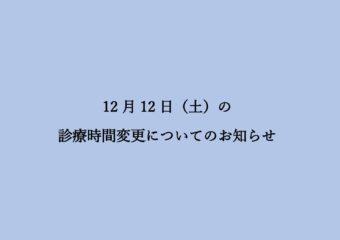 【福岡】12月12日(土)の診療時間変更について