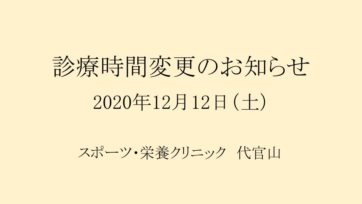 【代官山】12/12(土)診療時間変更のお知らせ