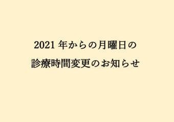 【福岡】2021年より、月曜日のみ診療時間が変更しました。