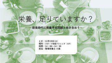 【福岡】12月19日(土)開催!栄養講話『栄養不足問題について』