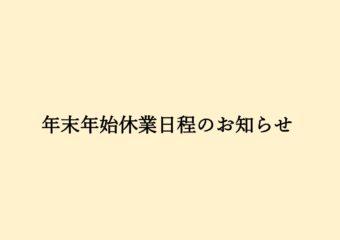 【福岡】年末年始休業日時のお知らせ