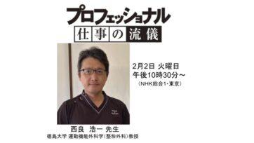 NHK プロフェッショナル ~仕事の流儀~ 出演のお知らせ