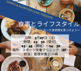 【福岡】3月27日(土)に栄養講話第2回を開催します!~食事とライフスタイル~