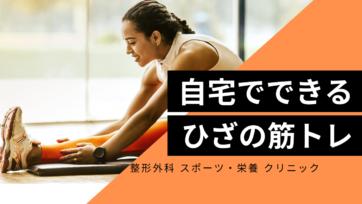 最新 自宅でできる 膝の筋力トレーニングをご紹介!
