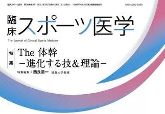 臨床スポーツ医学3月号「The体幹-進化する技&理論-」に掲載されております